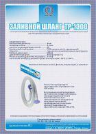 TP1000 33 Leaflet v4 w600