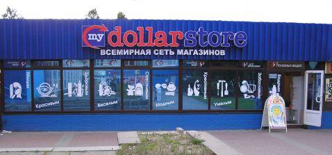 DS Windows Dybenko StoreFront 207 extr